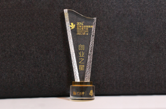 互联网创业大赛-创业之星