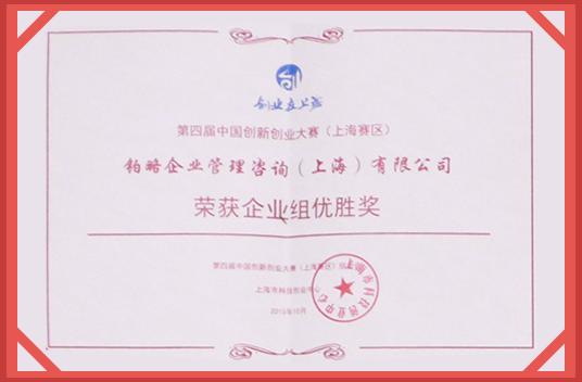 创业上海-优胜奖