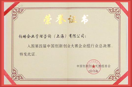 创业上海-总决赛